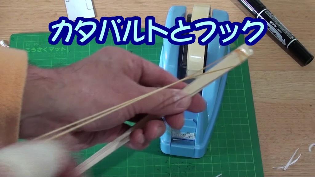 割り箸の先に輪ゴムを巻きつけカタパルト