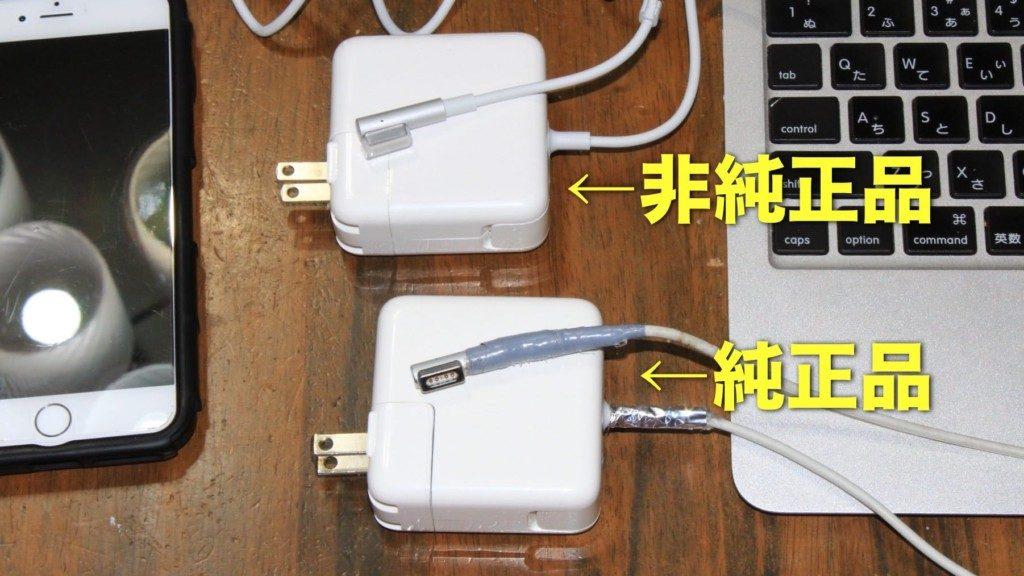 MacBookAirの電源故障で安価な品を買う