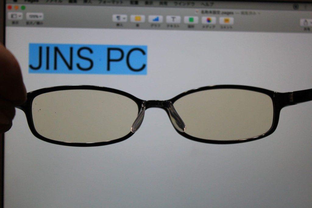 PCメガネで目が疲れにくい