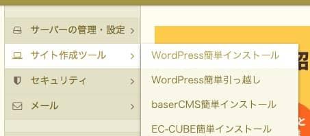 サイト作成の初心者でもワードプレスを使うのが定番。