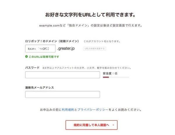 サイト作成は安価にスタート!ロリポップレンタルサーバー