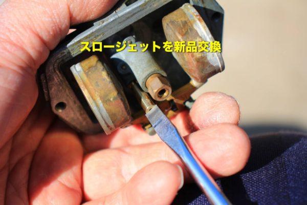 ケイヒンPC20キャブレターのクリーニングとジェット交換