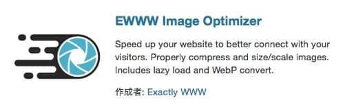 写真のアップロードはサイズダウンとGPSなどのExif削除を