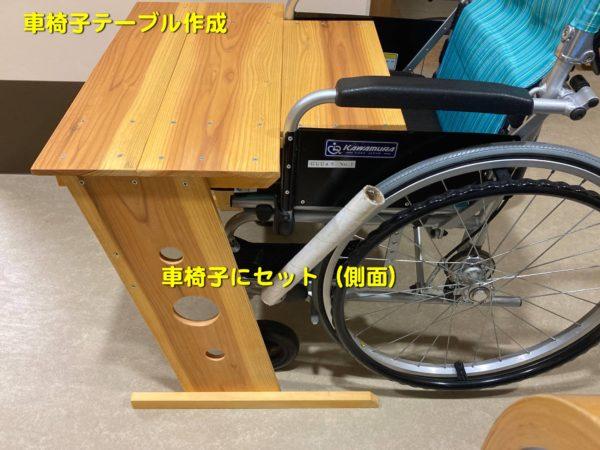 車椅子用に小型テーブルを作成する方法「小柄で円背な方向け」
