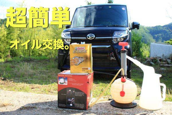 工具不要で簡単に新型タントのエンジンオイルを交換する方法